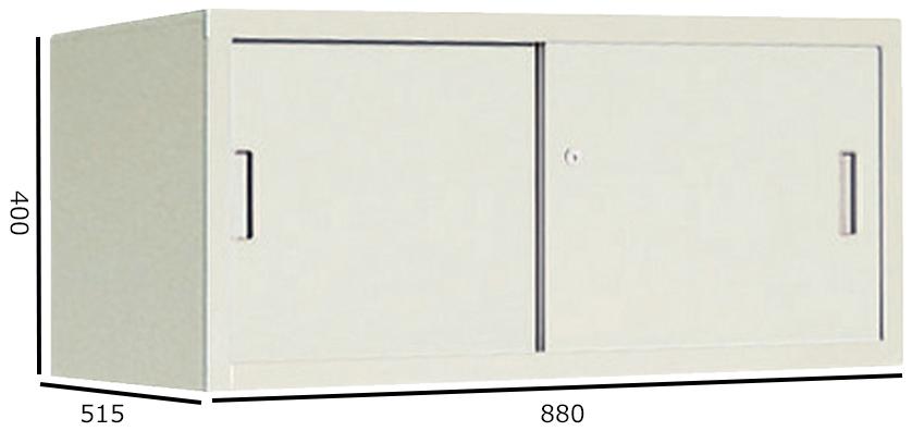 コクヨ S型保管庫 保管庫深型 引き違い戸タイプ W880H400 上置き S-U3155F1