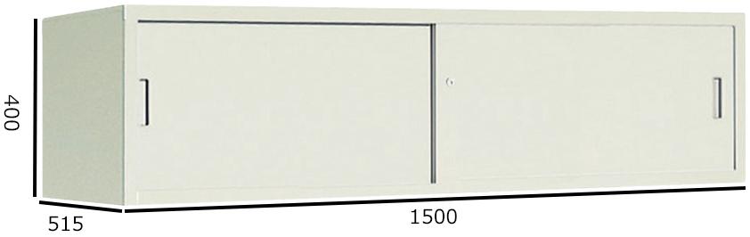 コクヨ S型保管庫 保管庫深型 引き違い戸タイプ W1500H400 上置き S-U5155F1