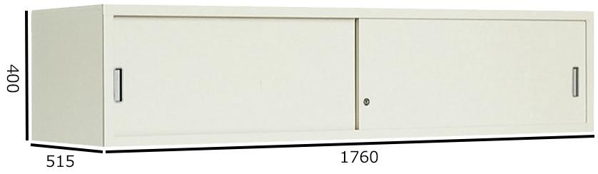 コクヨ S型保管庫 保管庫深型 引き違い戸タイプ W1760H400 上置き S-U6155F1