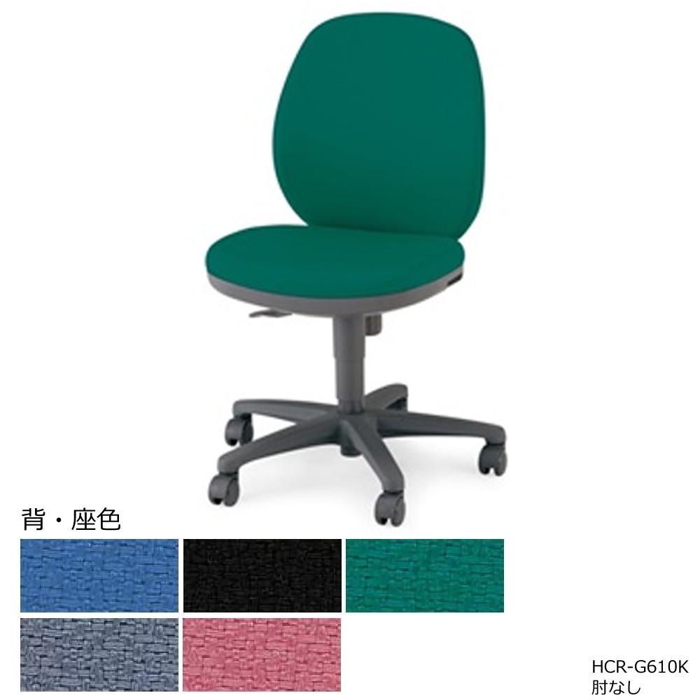 コクヨ オフィスチェア メディックスチェア2 椅子 肘なし HCR-G610K