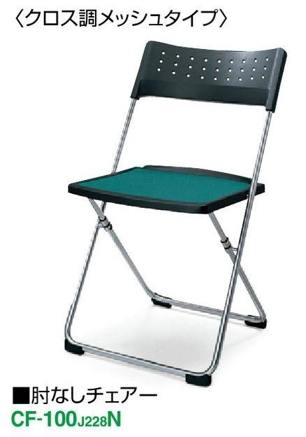 コクヨ 折りたたみ椅子 パンタチェアー PANTAH CF-100J228N