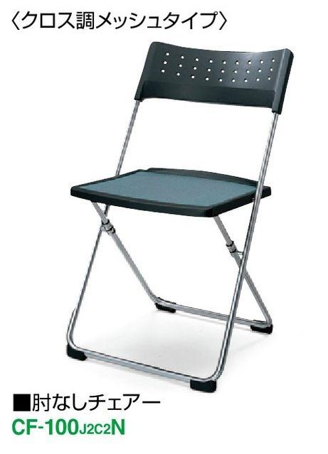 コクヨ 折りたたみ椅子 パンタチェアー PANTAH CF-100J2C2N