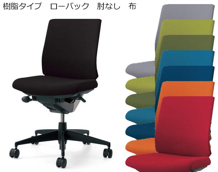 コクヨ オフィスチェア Wizard2 樹脂タイプ ローバック 肘なし 布張り CR-G1820