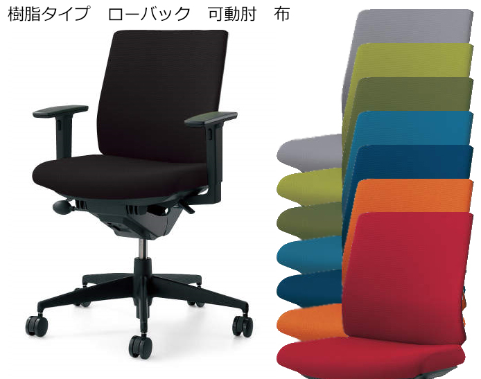 【コクヨ家具配送停止中】コクヨ オフィスチェア Wizard2 樹脂タイプ ローバック 可動肘 布張り CR-G1831