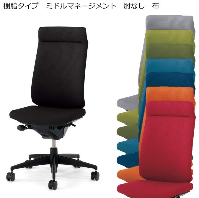 コクヨ オフィスチェア Wizard2 樹脂タイプ ミドルマネージメント 肘なし 布張り CR-G1824