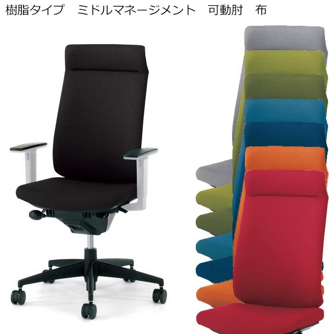 コクヨ オフィスチェア Wizard2 樹脂タイプ ミドルマネージメント 可動肘 布張り CR-G1835
