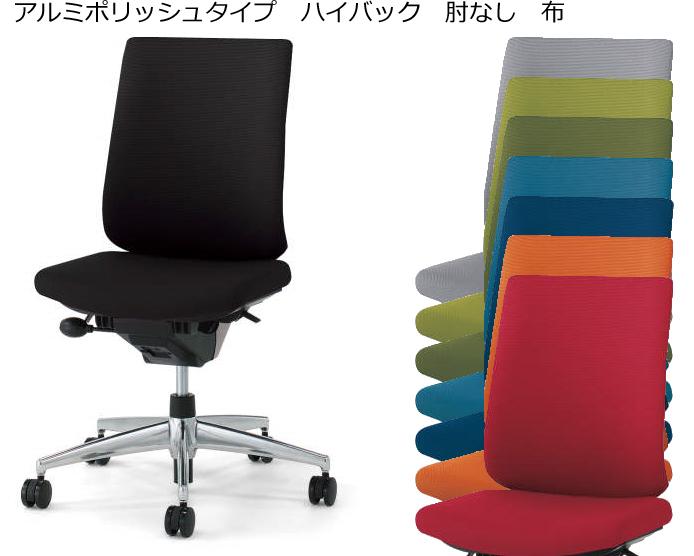 <title>コクヨ オフィスチェア Wizard2 アルミポリッシュタイプ ハイバック 肘なし 布張り CR-GA1822 即出荷</title>