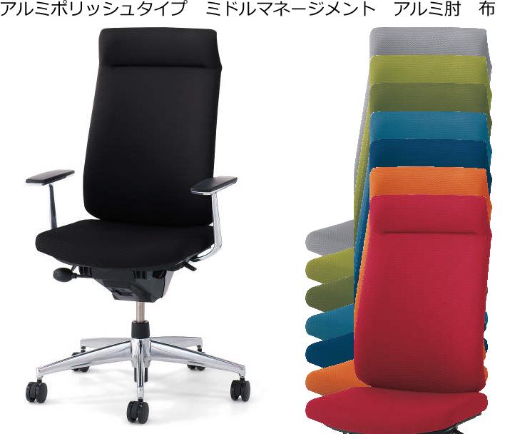 コクヨ オフィスチェア Wizard2 アルミポリッシュタイプ ミドルマネージメント アルミ肘 布張り CR-GA1865