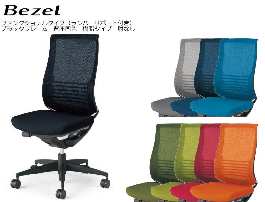 コクヨ オフィスチェア Bezel ファンクショナルタイプ<ランバーサポート付き> 樹脂タイプ 肘なし ブラックフレーム(背座同色) CR-2822