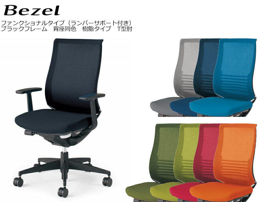 コクヨ オフィスチェア Bezel ファンクショナルタイプ<ランバーサポート付き> 樹脂タイプ T型肘(非可動) ブラックフレーム(背座同色) CR-2823