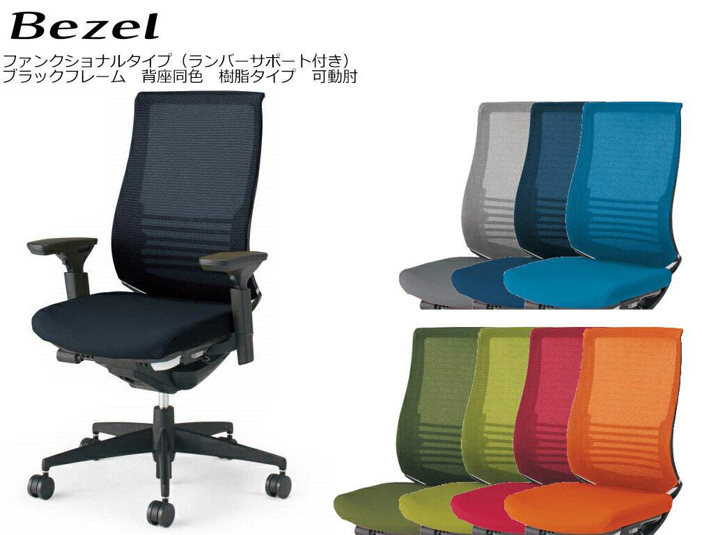 コクヨ オフィスチェア Bezel ファンクショナルタイプ<ランバーサポート付き> 樹脂タイプ 可動肘 ブラックフレーム(背座同色) CR-2833