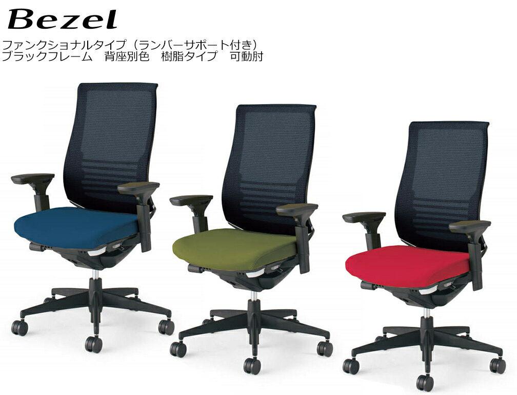 コクヨ オフィスチェア Bezel ファンクショナルタイプ<ランバーサポート付き> 樹脂タイプ 可動肘 ブラックフレーム(背座別色) CR-2833E6C