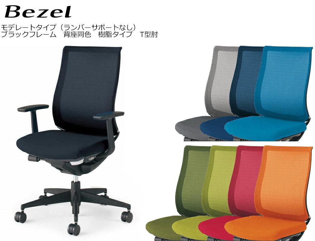 コクヨ オフィスチェア Bezel モデレートタイプ<ランバーサポートなし> 樹脂タイプ T型肘(非可動) ブラックフレーム(背座同色) CR-2801