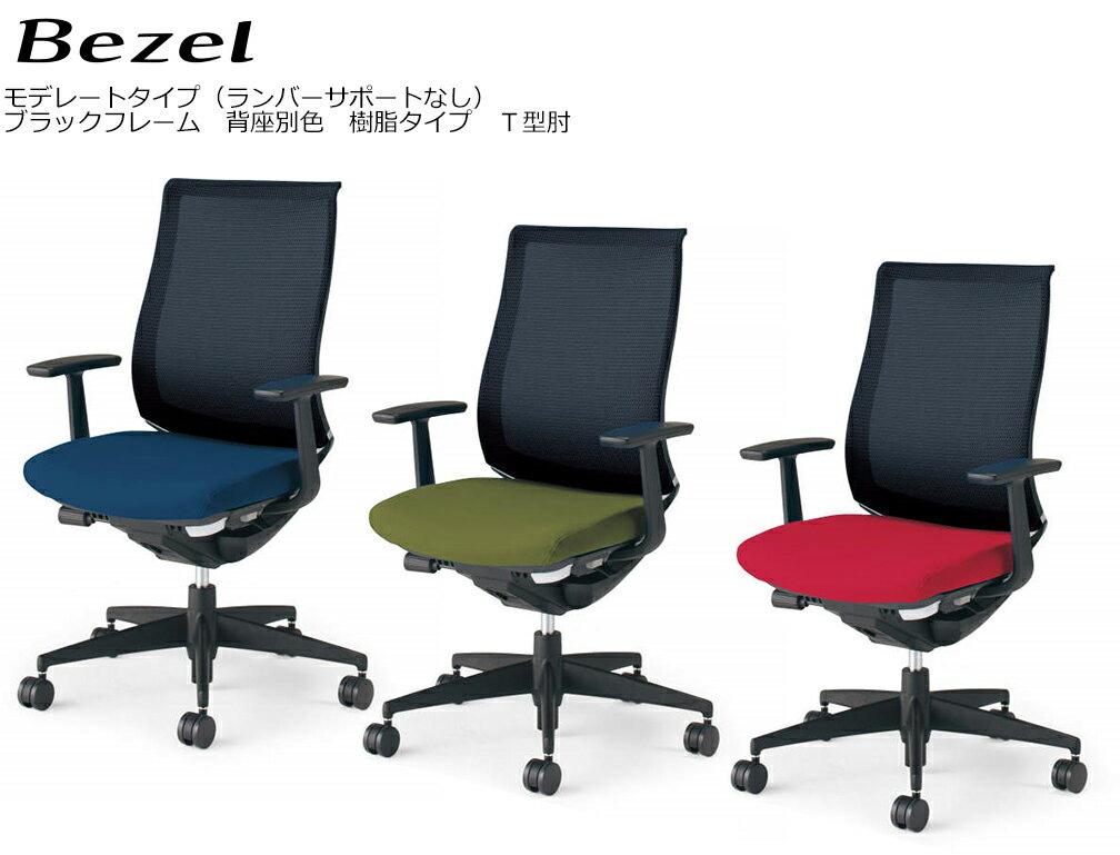 コクヨ オフィスチェア Bezel モデレートタイプ<ランバーサポートなし> 樹脂タイプ T型肘(非可動) ブラックフレーム(背座別色) CR-2801E6C