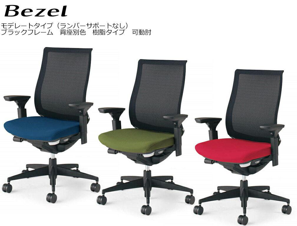 コクヨ オフィスチェア Bezel モデレートタイプ<ランバーサポートなし> 樹脂タイプ 可動肘 ブラックフレーム(背座別色) CR-2811E6C