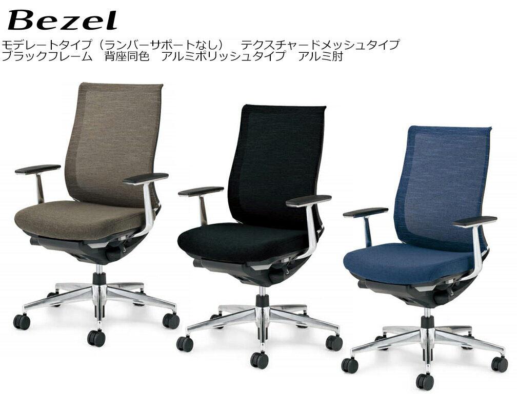 コクヨ オフィスチェア Bezel モデレートタイプ<ランバーサポートなし> アルミポリッシュタイプ アルミ肘 ブラックフレーム(背座同色)テクスチャードメッシュタイプ CR-A2841E6GN