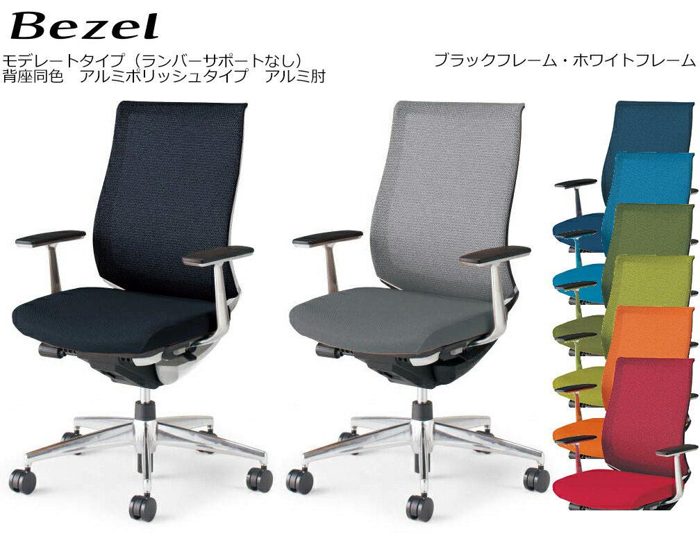 コクヨ オフィスチェア Bezel モデレートタイプ<ランバーサポートなし> アルミポリッシュタイプ アルミ肘 背座同色 CR-A2841