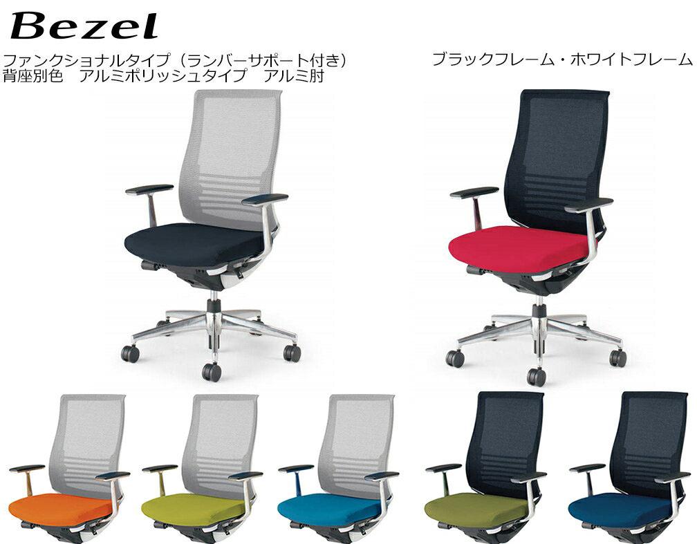 コクヨ オフィスチェア Bezel ファンクショナルタイプ<ランバーサポート付き> アルミポリッシュタイプ アルミ肘 背座別色 CR-A2863