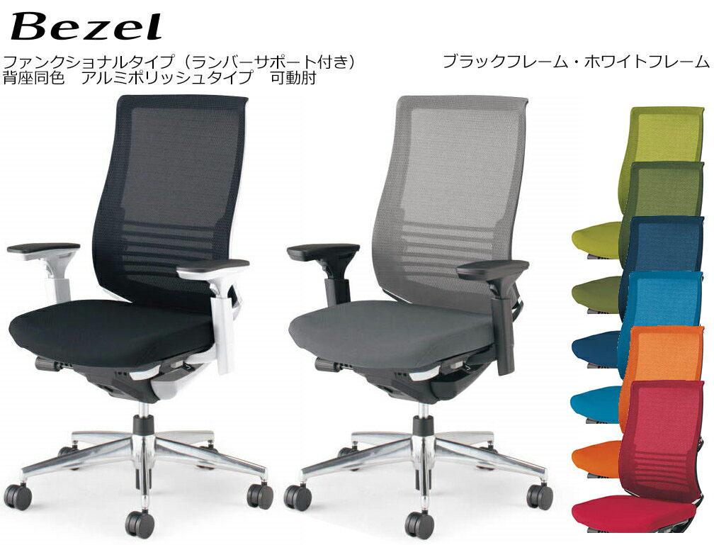 コクヨ オフィスチェア Bezel ファンクショナルタイプ<ランバーサポート付き> アルミポリッシュタイプ 可動肘 背座同色 CR-A2833