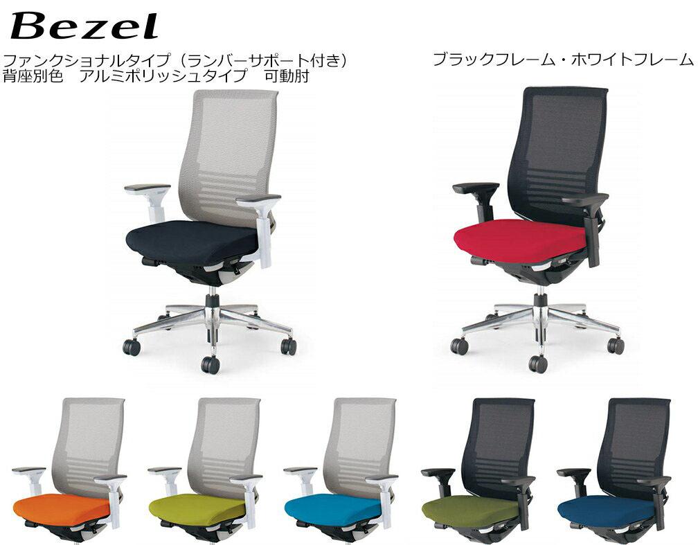 コクヨ オフィスチェア Bezel ファンクショナルタイプ<ランバーサポート付き> アルミポリッシュタイプ 可動肘 背座別色 CR-A2833