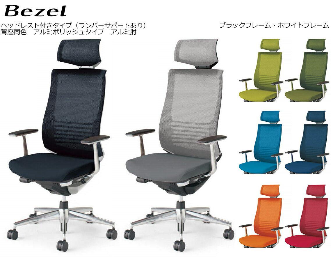 コクヨ オフィスチェア Bezel ヘッドレスト付きタイプ<ランバーサポート付き> アルミポリッシュタイプ アルミ肘 背座同色 CR-A2865