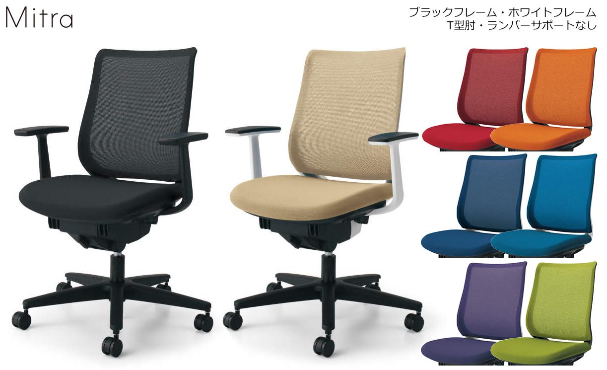 コクヨ オフィスチェア Mitra T型肘 ランバーサポートなし CR-G2901