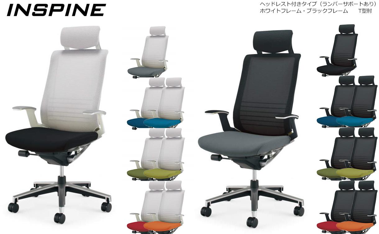 コクヨ オフィスチェア INSPINE ヘッドレスト付き T型肘 CR-GA2505