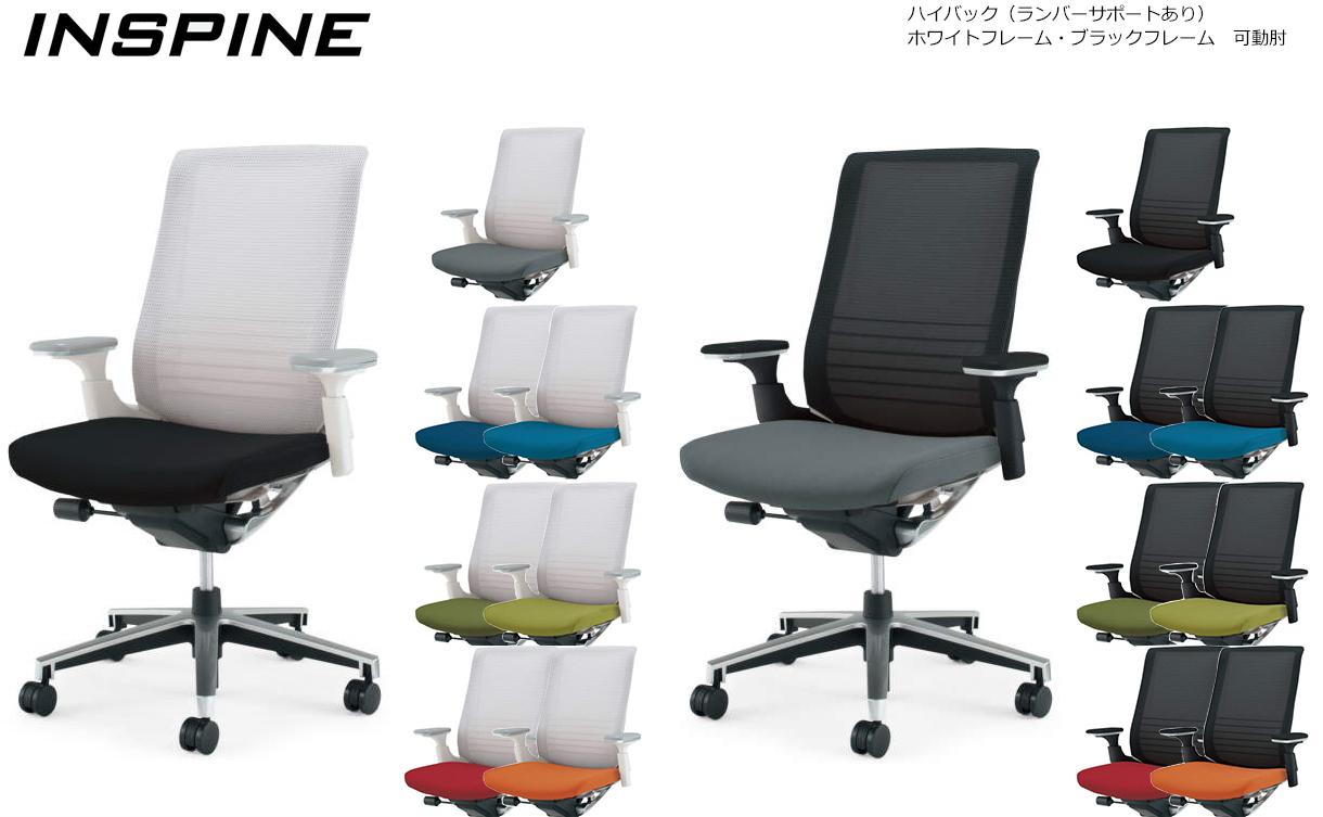コクヨ オフィスチェア INSPINE ハイバック 可動肘 CR-GA2513
