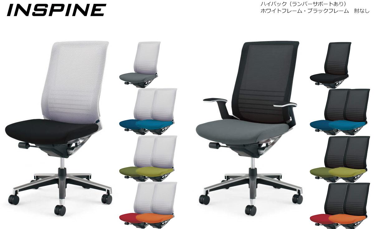 コクヨ オフィスチェア INSPINE ハイバック 肘なし CR-GA2502