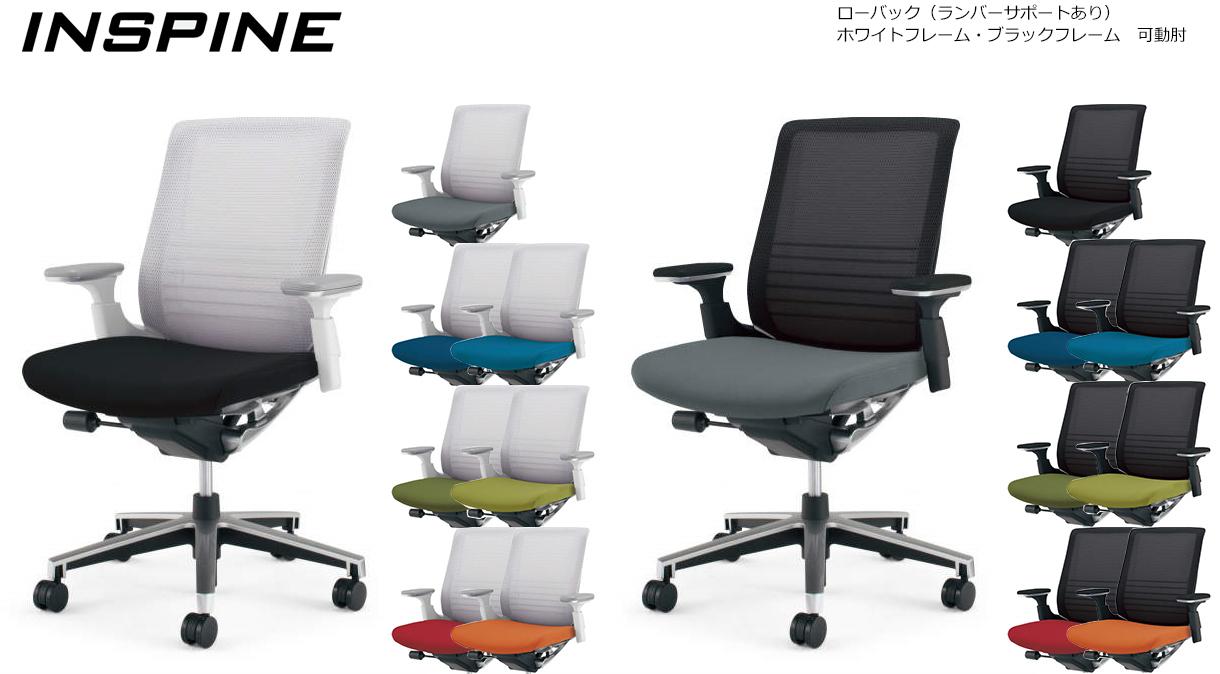 コクヨ オフィスチェア INSPINE ローバック 可動肘 CR-GA2511