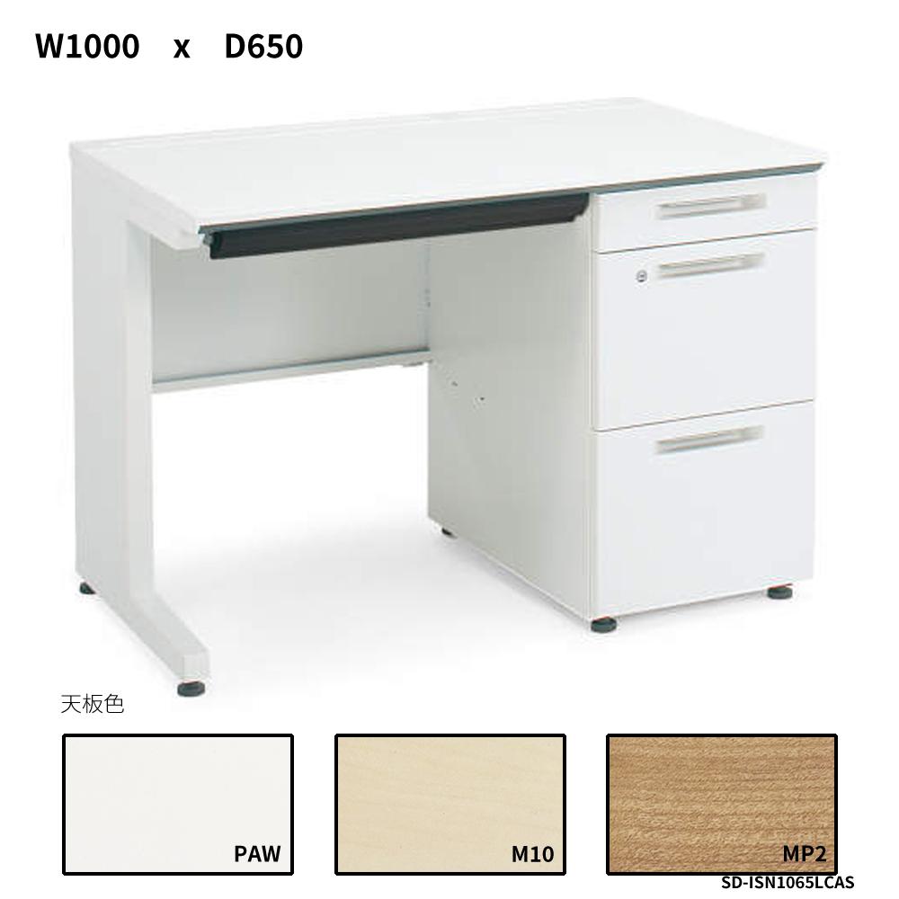 コクヨ iSデスクシステム 片袖デスク A4タイプ W1000D650 SD-ISN1065LCAS