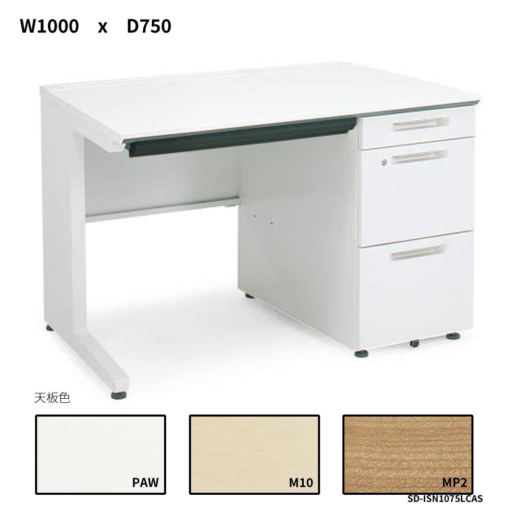 コクヨ iSデスクシステム 片袖デスク A4タイプ W1000D750 SD-ISN1075LCAS
