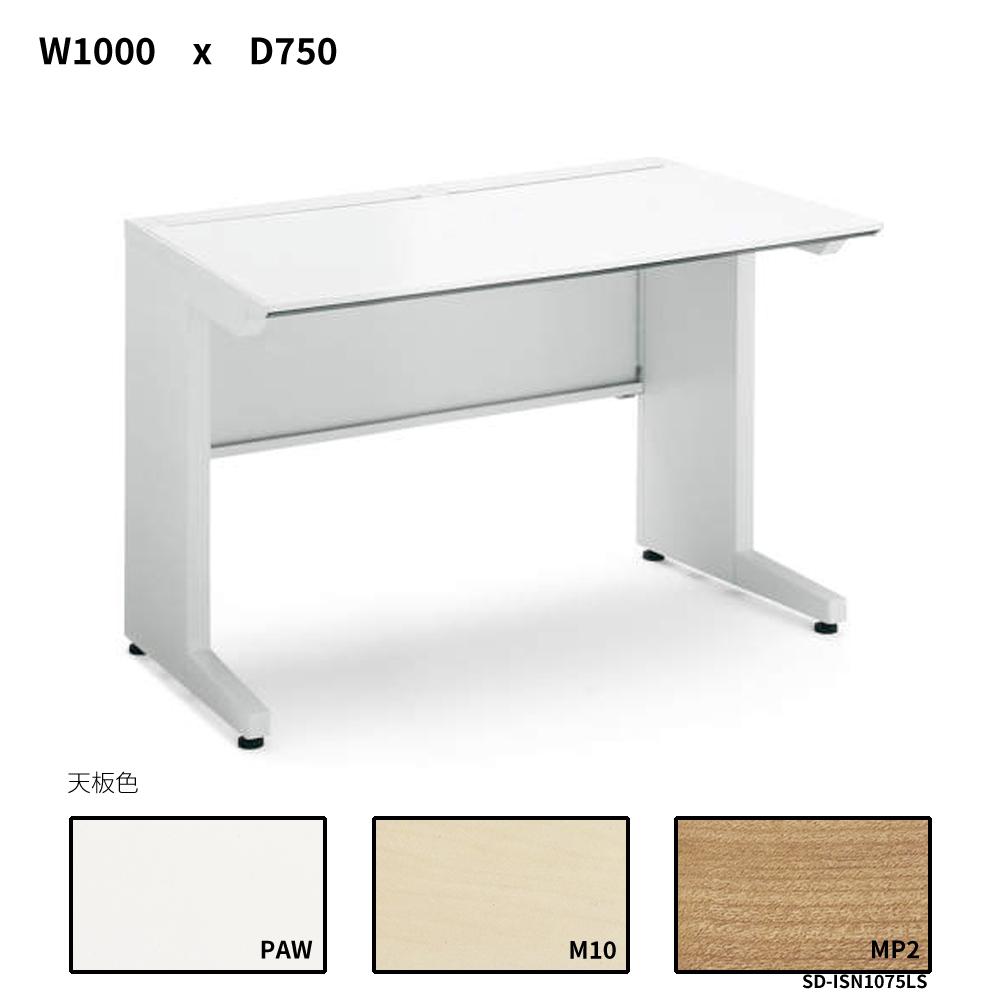 コクヨ iSデスクシステム スタンダードテーブル センター引き出しなし W1000D750 SD-ISN1075LS