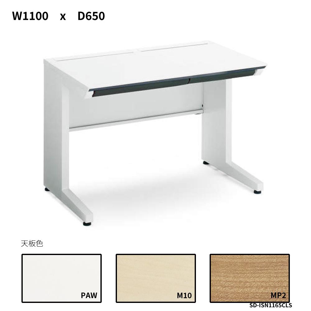 コクヨ iSデスクシステム スタンダードテーブル センター引き出し付き W1100D650 SD-ISN1165CLS