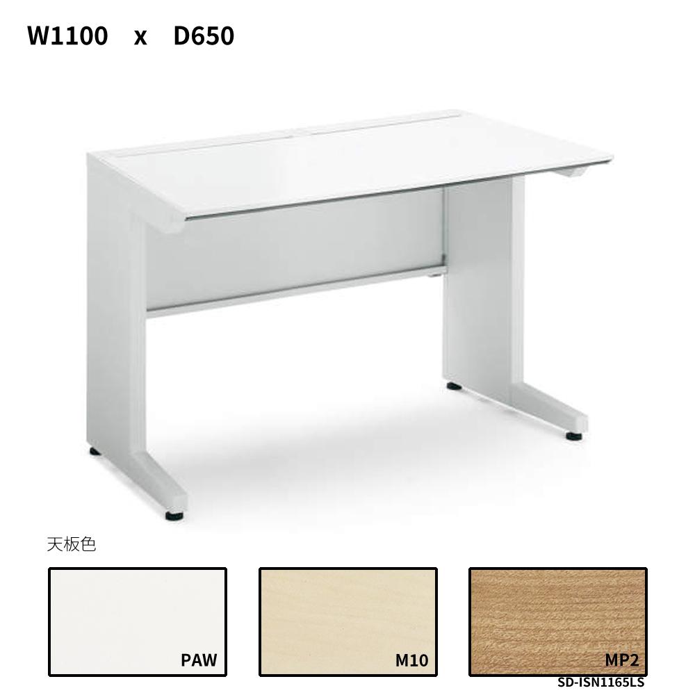 コクヨ iSデスクシステム スタンダードテーブル センター引き出しなし W1100D650 SD-ISN1165LS
