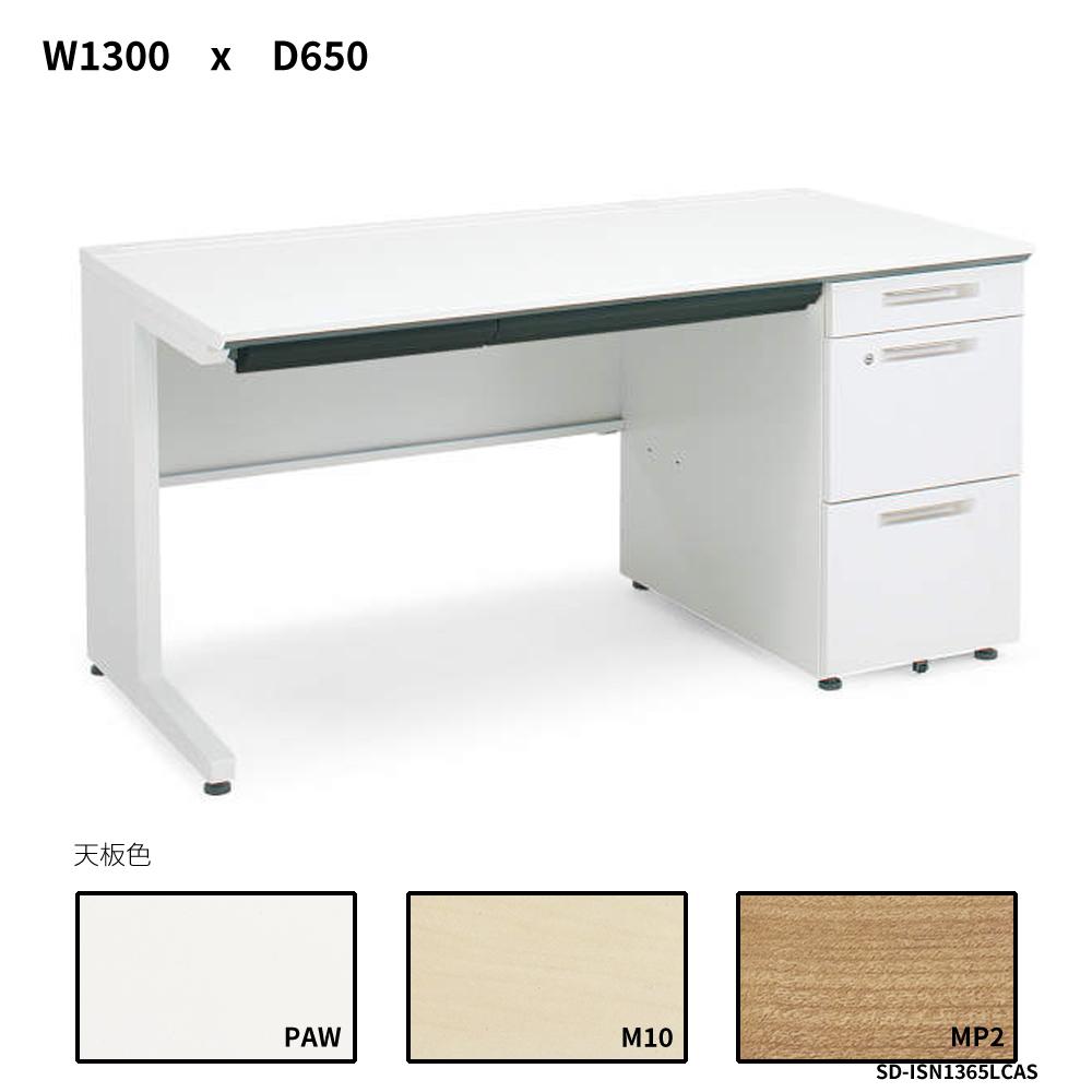 コクヨ iSデスクシステム 片袖デスク A4タイプ W1300D650 SD-ISN1365LCAS