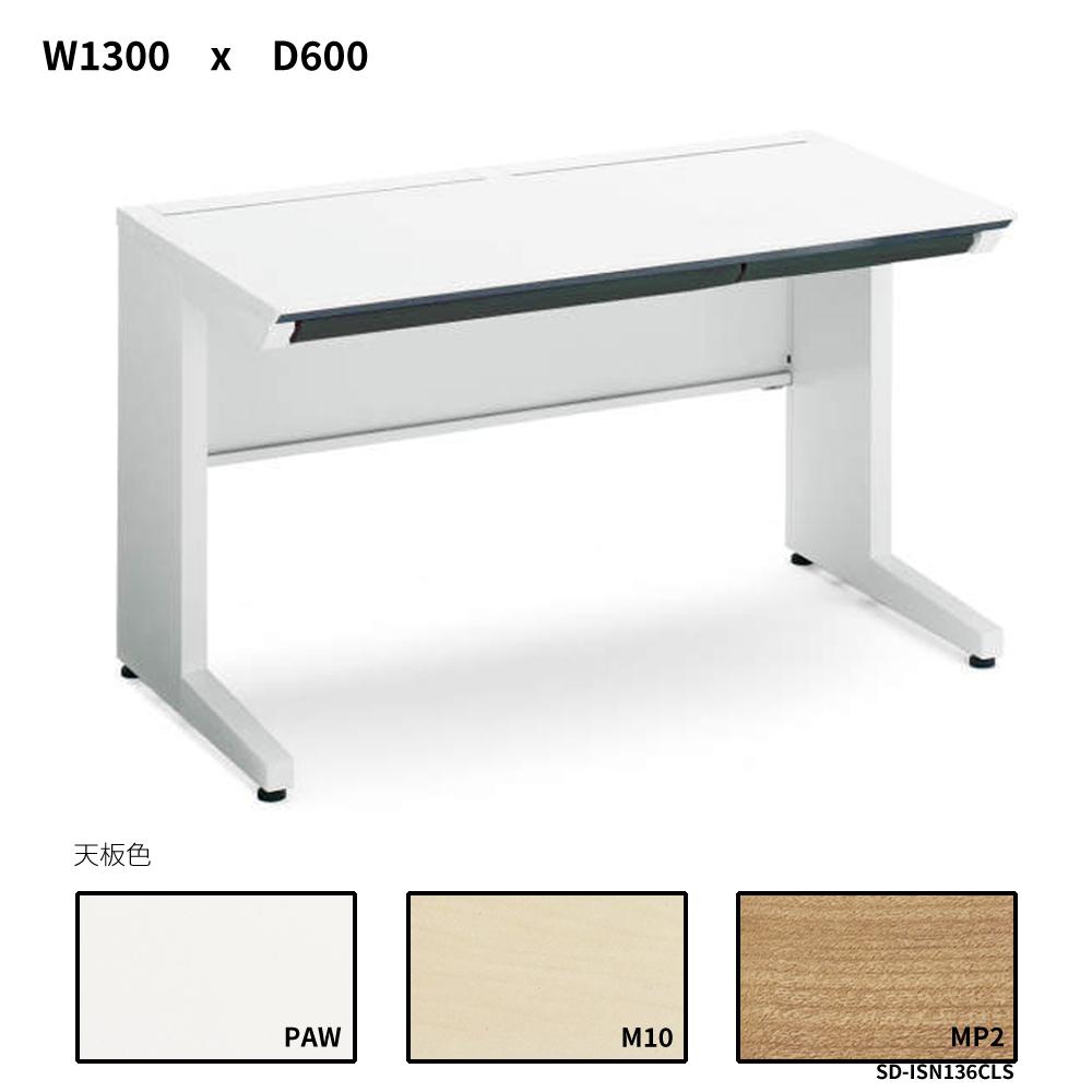 コクヨ iSデスクシステム スタンダードテーブル センター引き出し付き W1300D600 SD-ISN136CLS