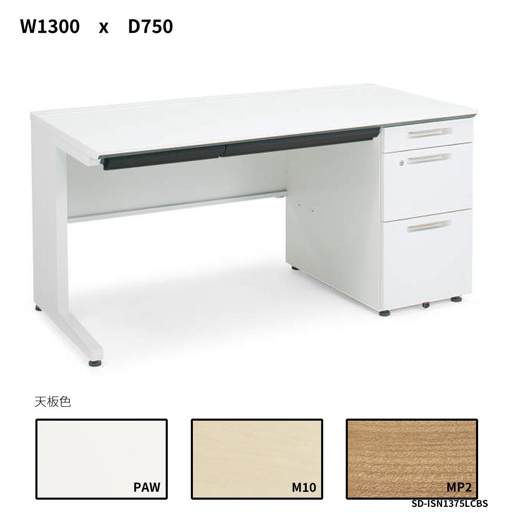 コクヨ iSデスクシステム 片袖デスク B4タイプ W1300D750 SD-ISN1375LCBS