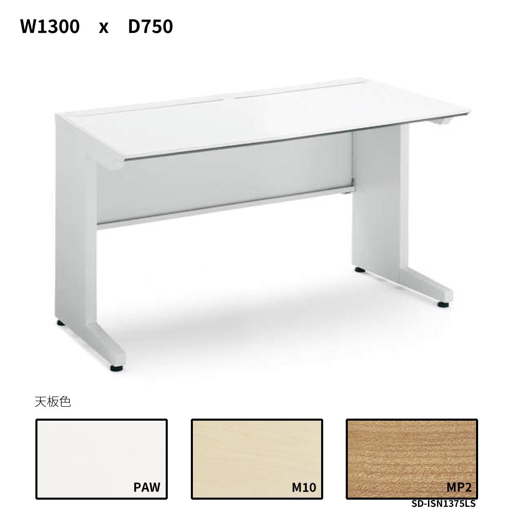 コクヨ iSデスクシステム スタンダードテーブル センター引き出しなし W1300D750 SD-ISN1375LS