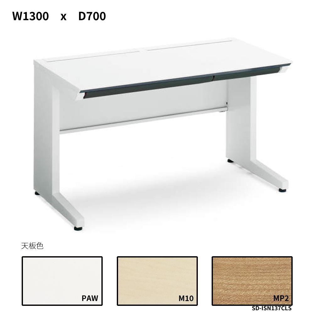 コクヨ iSデスクシステム スタンダードテーブル センター引き出し付き W1300D700 SD-ISN137CLS