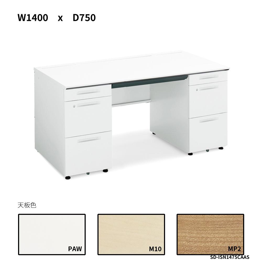 コクヨ iSデスクシステム 両袖デスク A4タイプ W1400D750 SD-ISN1475CAAS