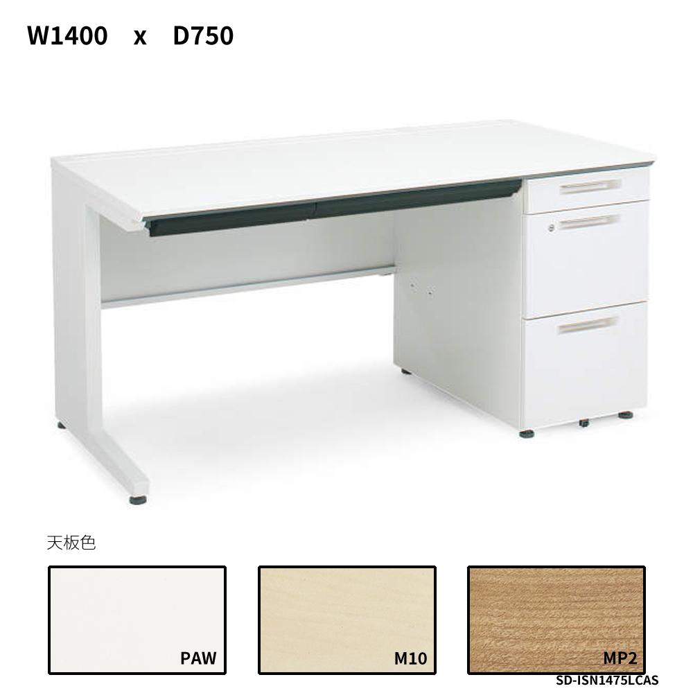 市販 コクヨ iSデスクシステム 片袖デスク A4タイプ SD-ISN1475LCAS 1着でも送料無料 W1400D750