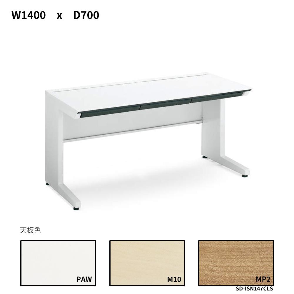 コクヨ iSデスクシステム スタンダードテーブル センター引き出し付き W1400D700 SD-ISN147CLS