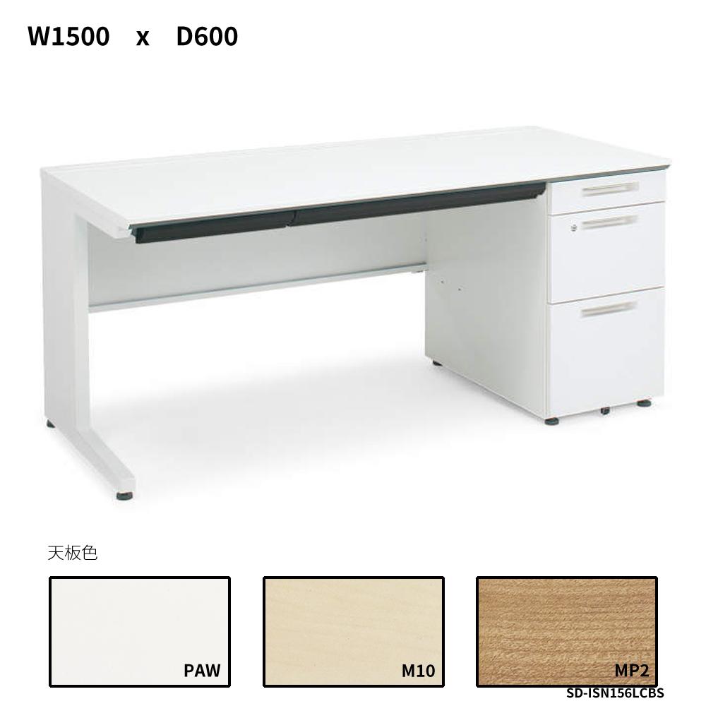 コクヨ iSデスクシステム 片袖デスク B4タイプ W1500D600 SD-ISN156LCBS
