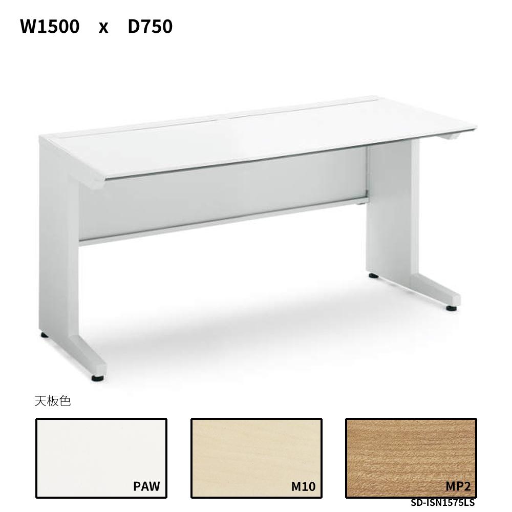 コクヨ iSデスクシステム スタンダードテーブル センター引き出しなし W1500D750 SD-ISN1575LS