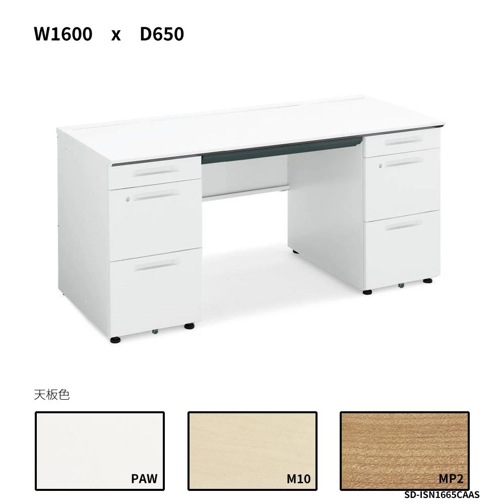 コクヨ iSデスクシステム 両袖デスク A4タイプ W1600D650 SD-ISN1665CAAS