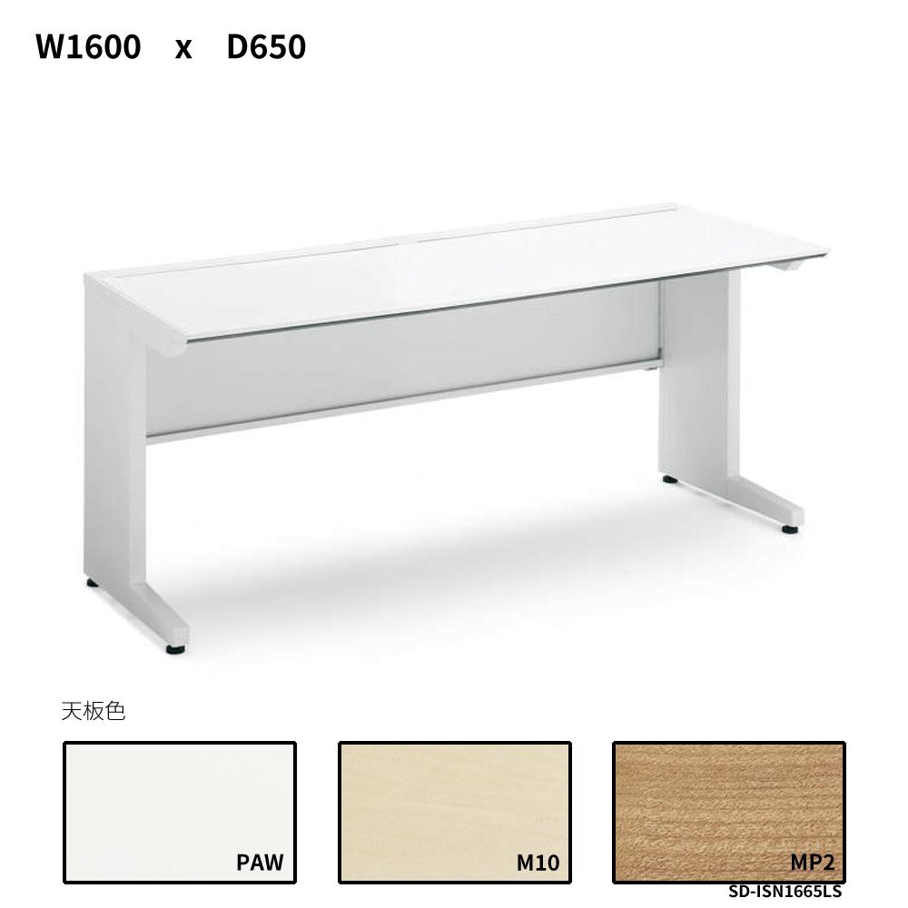コクヨ iSデスクシステム スタンダードテーブル センター引き出しなし W1600D650 SD-ISN1665LS