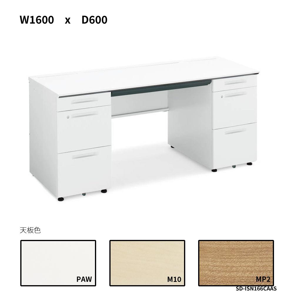 コクヨ iSデスクシステム 両袖デスク A4タイプ W1600D600 SD-ISN166CAAS