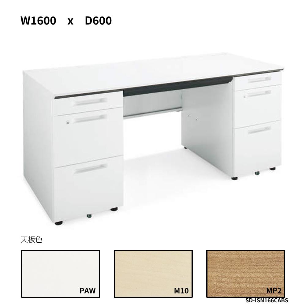 コクヨ iSデスクシステム 両袖デスク A4B4タイプ W1600D600 SD-ISN166CABS