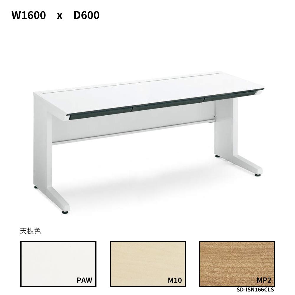 コクヨ iSデスクシステム スタンダードテーブル センター引き出し付き W1600D600 SD-ISN166CLS